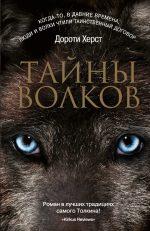 21482709_cover-elektronnaya-kniga-doroti-herst-tayny-volkov-18304702