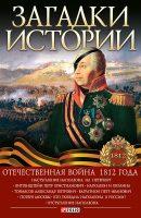 21488227_cover-elektronnaya-kniga-a-kirienko-zagadki-istorii-otechestvennaya-voyna-1812-goda