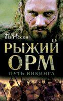 21488269_cover-elektronnaya-kniga-franc-gunnar-bengtsson-ryzhiy-orm-put-vikinga