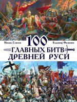 21496538_cover-pdf-kniga-vladimir-valerevich-filippov-100-glavnyh-bitv-drevney-rusi-i-moskovskogo-carstva-18228448