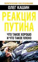 21510513_cover-elektronnaya-kniga-oleg-kashin-reakciya-putina-chto-takoe-horosho-i-chto-takoe-ploho-18118358
