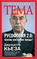 21515493_cover-elektronnaya-kniga-dzhuletto-keza-rusofobiya-2-0-bolezn-ili-oruzhie-zapada