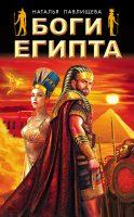 21516323_cover-elektronnaya-kniga-natalya-pavlischeva-bogi-egipta