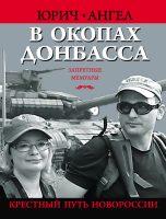 21536667_cover-elektronnaya-kniga-angel-urich-v-okopah-donbassa-krestnyy-put-novorossii