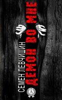 21541602_cover-elektronnaya-kniga-semen-levchishin-demon-vo-mne