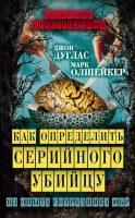 21542547_cover-elektronnaya-kniga-dzhon-duglas-kak-opredelit-seriynogo-ubiycu-iz-opyta-sotrudnika-fbr