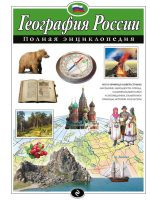 21545677_cover-pdf-kniga-natalya-petrova-geografiya-rossii-polnaya-enciklopediya-18398946
