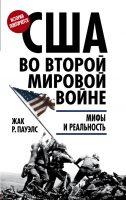 21546378_cover-elektronnaya-kniga-zhak-pauels-ssha-vo-vtoroy-mirovoy-voyne-mify-i-realnost (1)