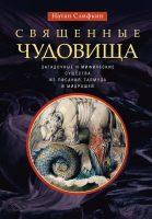 21547070_cover-elektronnaya-kniga-natan-slifkin-svyaschennye-chudovischa-zagadochnye-i-mificheskie-suschestva-iz-pisaniya-talmuda-i-midrashey