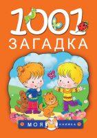 21547108_cover-pdf-kniga-natalya-elkina-1001-zagadka-11699179