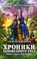 21552647_cover-elektronnaya-kniga-aleksandr-belikov-vasilisa