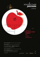 21554178_cover-pdf-kniga-anar-babaev-kontekstnaya-reklama