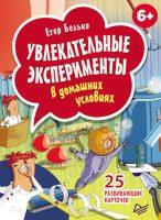21554213_cover-pdf-kniga-egor-belko-uvlekatelnye-eksperimenty-v-domashnih-usloviyah-25-razvivauschih-kartochek-18321637