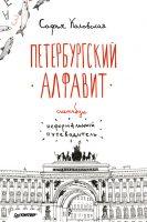 21554725_cover-pdf-kniga-sofya-kolovskaya-sketchbuk-peterburgskiy-alfavit-neformalnyy-putevoditel-18320804
