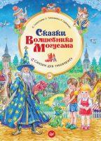 21554753_cover-pdf-kniga-sofya-timofeeva-skazki-volshebnika-mogusama-18320664