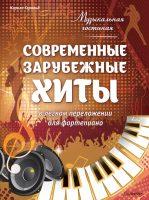 21554801_cover-pdf-kniga-kirill-gerold-muzykalnaya-gostinaya-sovremennye-zarubezhnye-hity-v-legkom-perelozhenii-dlya-fortepiano-18308418