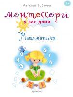 21554818_cover-pdf-kniga-natalya-bobrova-montessori-u-vas-doma-matematika-18307936