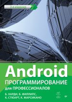 21554864_cover-pdf-kniga-bill-fillips-7879021-android-programmirovanie-dlya-professionalov-18307594