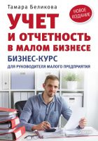 21555098_cover-pdf-kniga-tamara-belikova-uchet-i-otchetnost-v-malom-biznese-biznes-kurs-dlya-rukovoditelya-malogo-predpriyatiya-18306352