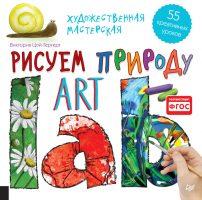 21555130_cover-pdf-kniga-v-coy-gergert-hudozhestvennaya-masterskaya-risuem-prirodu-18306010
