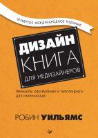 21555151_cover-pdf-kniga-robin-uilyams-8653762-dizayn-kniga-dlya-nedizaynerov-principy-oformleniya-i-tipografiki-dlya-nachinauschih-18306004