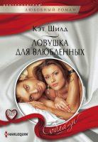 21561327_cover-elektronnaya-kniga-ket-shild-lovushka-dlya-vlublennyh