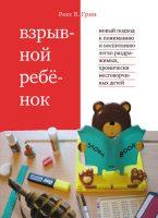 21561876_cover-elektronnaya-kniga-ross-grin-vzryvnoy-rebenok-novyy-podhod-k-vospitaniu-i-ponimaniu-legko-razdrazhimyh-hronicheski-nesgovorchivyh-detey
