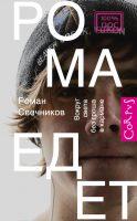 21571931_cover-elektronnaya-kniga-roman-svechnikov-roma-edet-vokrug-sveta-bez-grosha-v-karmane