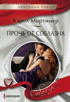 21575944_cover-elektronnaya-kniga-kerol-mortimer-proch-ot-soblazna