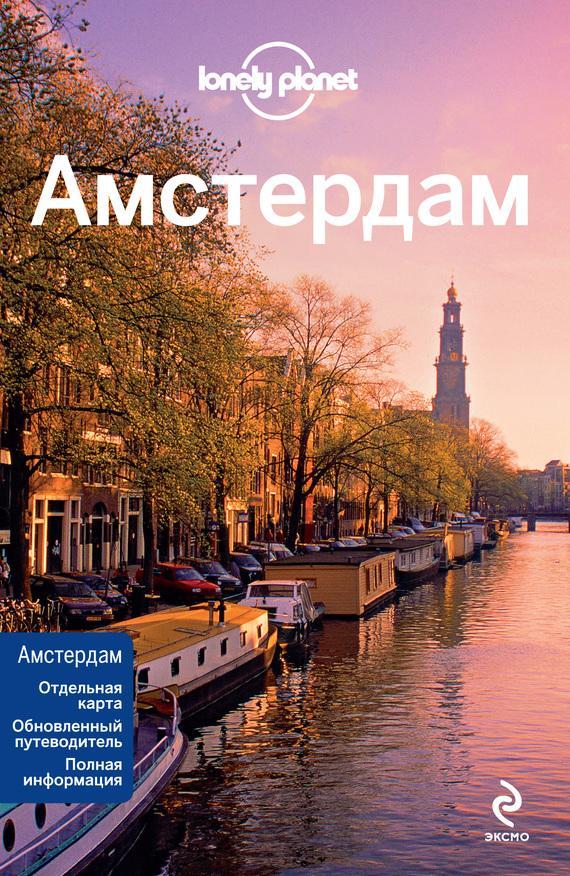 Скачать амстердам в fb2