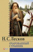 21629082_cover-elektronnaya-kniga-nikolay-leskov-ocharovannyy-strannik-sbornik
