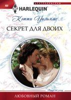 21634008_cover-elektronnaya-kniga-ketti-uilyams-sekret-dlya-dvoih