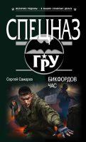 21676091_cover-elektronnaya-kniga-sergey-samarov-bikfordov-chas