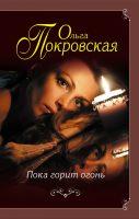 21676834_cover-elektronnaya-kniga-olga-pokrovskaya-8608733-poka-gorit-ogon