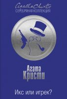 21684858_cover-elektronnaya-kniga-agata-kristi-iks-ili-igrek-18522853