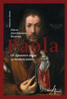 21689210_cover-elektronnaya-kniga-pages-biblio-book-art-18403220
