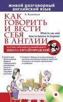 21703691_cover-pdf-kniga-larisa-kaminskaya-kak-govorit-i-vesti-sebya-v-anglii