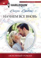 21713271_cover-elektronnaya-kniga-suzen-stivens-nachnem-vse-vnov