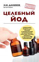 21717475_cover-elektronnaya-kniga-pages-biblio-book-art-18506401