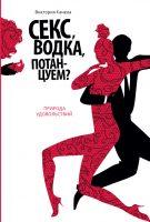 21736377_cover-elektronnaya-kniga-viktoriya-kanela-seks-vodka-potancuem-priroda-udovolstviy