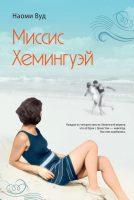 21737597_cover-elektronnaya-kniga-naomi-vud-missis-heminguey