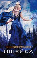 21737741_cover-elektronnaya-kniga-virdzhiniya-boker-ischeyka
