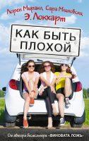 21737972_cover-elektronnaya-kniga-emili-lokhart-kak-byt-plohoy