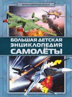 21739962_cover-pdf-kniga-d-v-brusilov-samolety-12029490