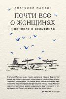 21740565_cover-elektronnaya-kniga-pages-biblio-book-art-18506376