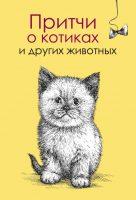 21740908_cover-elektronnaya-kniga-elena-cymburskaya-pritchi-o-kotikah-i-drugih-zhivotnyh