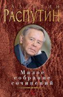 21741251_cover-elektronnaya-kniga-valentin-rasputin-maloe-sobranie-sochineniy