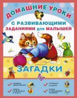 21741271_cover-pdf-kniga-raznoe-zagadki-s-razvivauschimi-zadaniyami-dlya-malyshey-18305582