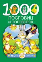 21741295_cover-pdf-kniga-valentina-dmitrieva-1000-poslovic-i-pogovorok-18305576
