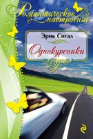 21742256_cover-elektronnaya-kniga-erik-sigal-odnokursniki